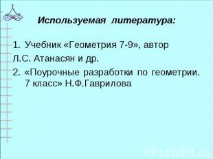 Учебник «Геометрия 7-9», автор Учебник «Геометрия 7-9», автор Л.С. Атанасян и др