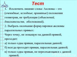 Исключить лишние слова: Аксиома – это Исключить лишние слова: Аксиома – это (оче