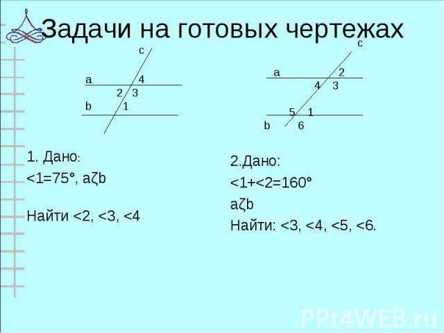 с с а 4 2 3 b 1 1. Дано: <1=75°, aǁb Найти <2, <3, <4