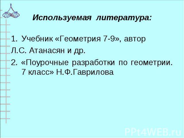 Учебник «Геометрия 7-9», автор Учебник «Геометрия 7-9», автор Л.С. Атанасян и др. 2. «Поурочные разработки по геометрии. 7 класс» Н.Ф.Гаврилова