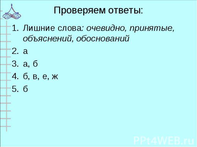 Лишние слова: очевидно, принятые, объяснений, обоснований Лишние слова: очевидно, принятые, объяснений, обоснований а а, б б, в, е, ж б