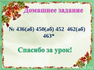 № 436(аб) 450(аб) 452 462(аб) 463*