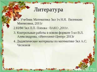1. Учебник Математика 5кл 1ч Н.Я. Виленкин: Мнемозина, 2011г 1. Учебник Математи