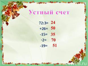 72:3= 72:3= +26= -15= ·2= -19=