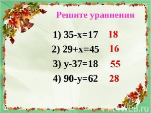 1) 35-х=17 1) 35-х=17 2) 29+х=45 3) у-37=18 4) 90-у=62