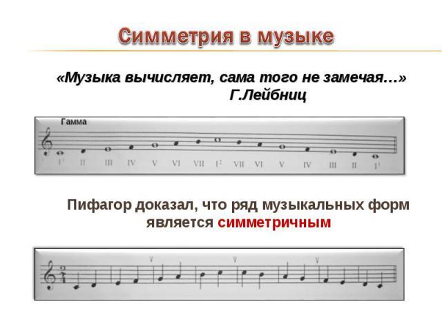 Пифагор доказал, что ряд музыкальных форм является симметричным Пифагор доказал, что ряд музыкальных форм является симметричным