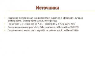 Картинки: электронная энциклопедия Кирилла и Мефодия, личные фотографии, фотогра