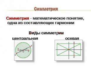 Симметрия - математическое понятие, одна из составляющих гармонии Симметрия - ма