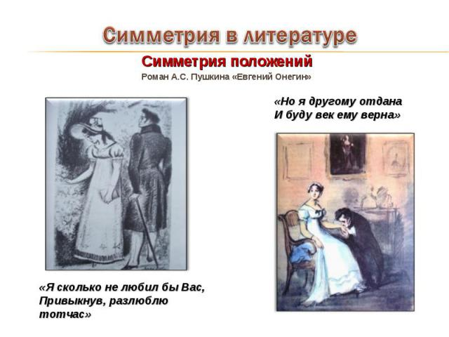 Симметрия положений Роман А.С. Пушкина «Евгений Онегин»