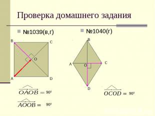 №1039(в,г) №1039(в,г)
