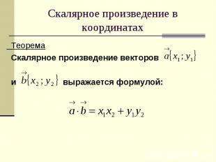 Теорема Теорема Скалярное произведение векторов и выражается формулой: