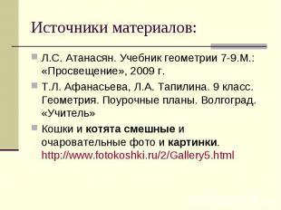 Л.С. Атанасян. Учебник геометрии 7-9.М.: «Просвещение», 2009 г. Л.С. Атанасян. У