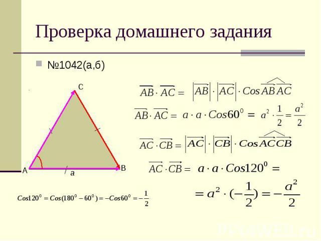 №1042(а,б) №1042(а,б)