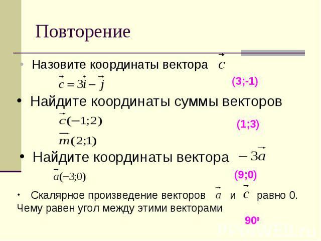 Назовите координаты вектора Назовите координаты вектора