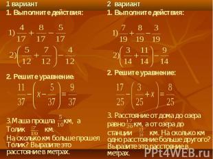 1 вариант 1 вариант 1. Выполните действия: 2. Решите уравнение: 3.Маша прошла км