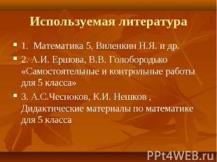 1. Математика 5, Виленкин Н.Я. и др. 1. Математика 5, Виленкин Н.Я. и др. 2. А.И