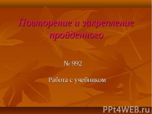 № 992 № 992 Работа с учебником