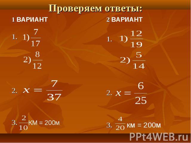 1 ВАРИАНТ 1 ВАРИАНТ 1. 2. 3. КМ = 200м