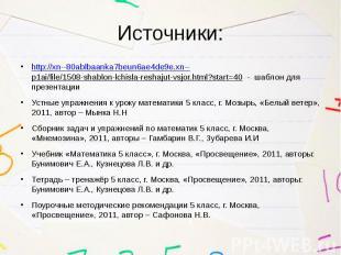 Источники: http://xn--80ablbaanka7beun6ae4de9e.xn--p1ai/file/1508-shablon-lchisl