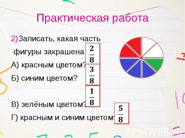 Практическая работа 2)Записать, какая часть фигуры закрашена А) красным цветом? Б) синим цветом? В) зелёным цветом? Г) красным и синим цветом?