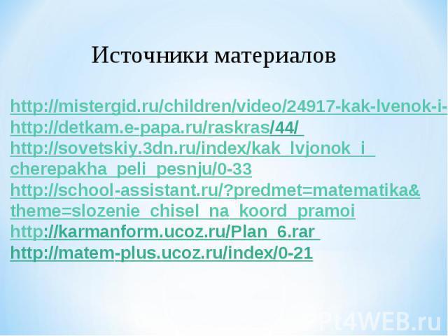 Источники материалов Источники материалов