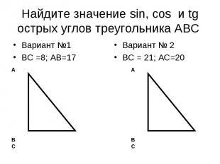 Вариант №1 Вариант №1 ВС =8; АВ=17