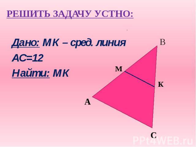 Дано: MК – сред. линия Дано: MК – сред. линия АС=12 Найти: MК