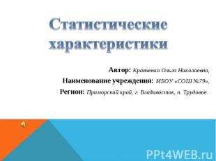 Автор: Кравченко Ольга Николаевна, Автор: Кравченко Ольга Николаевна, Наименован