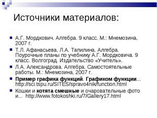 А.Г. Мордкович. Алгебра. 9 класс. М.: Мнемозина, 2007 г. А.Г. Мордкович. Алгебра