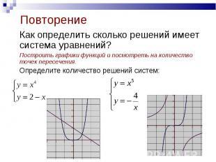 Как определить сколько решений имеет система уравнений? Как определить сколько р