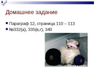 Параграф 12, страница 110 – 113 Параграф 12, страница 110 – 113 №332(а), 335(в,г