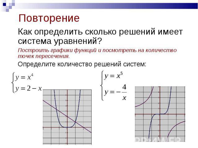 Как определить сколько решений имеет система уравнений? Как определить сколько решений имеет система уравнений? Построить графики функций и посмотреть на количество точек пересечения. Определите количество решений систем: