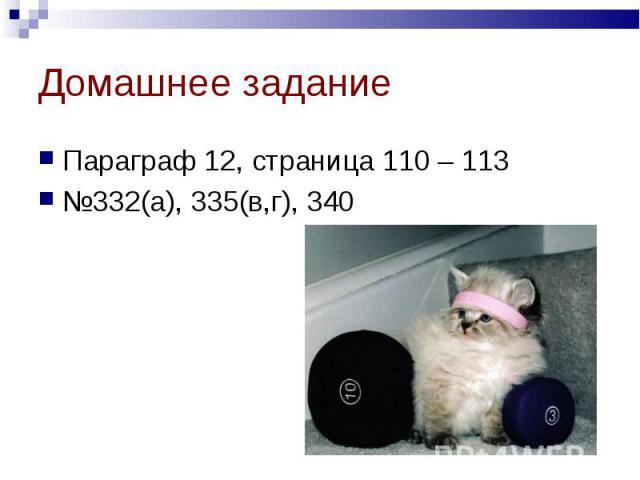 Параграф 12, страница 110 – 113 Параграф 12, страница 110 – 113 №332(а), 335(в,г), 340