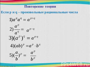 Если p и q – произвольные рациональные числа Если p и q – произвольные рациональ