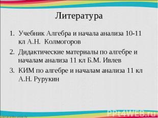 Учебник Алгебра и начала анализа 10-11 кл А.Н. Колмогоров Учебник Алгебра и нача