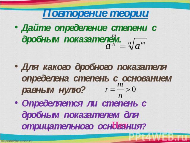 Дайте определение степени с дробным показателем. Дайте определение степени с дробным показателем. Для какого дробного показателя определена степень с основанием равным нулю? Определяется ли степень с дробным показателем для отрицательного основания?