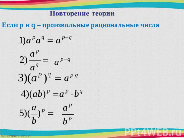 Если p и q – произвольные рациональные числа Если p и q – произвольные рациональные числа