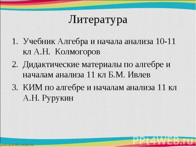 Учебник Алгебра и начала анализа 10-11 кл А.Н. Колмогоров Учебник Алгебра и начала анализа 10-11 кл А.Н. Колмогоров Дидактические материалы по алгебре и началам анализа 11 кл Б.М. Ивлев КИМ по алгебре и началам анализа 11 кл А.Н. Рурукин