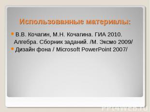 В.В. Кочагин, М.Н. Кочагина. ГИА 2010. В.В. Кочагин, М.Н. Кочагина. ГИА 2010. Ал