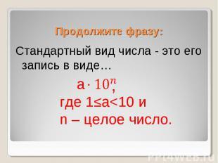 Стандартный вид числа - это его запись в виде… Стандартный вид числа - это его з
