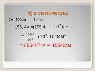 1м=100см= 1м=100см=