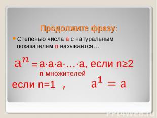 Степенью числа a с натуральным показателем n называется… Степенью числа a с нату