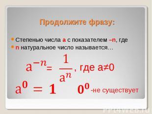 Степенью числа а с показателем –n, где Степенью числа а с показателем –n, где n