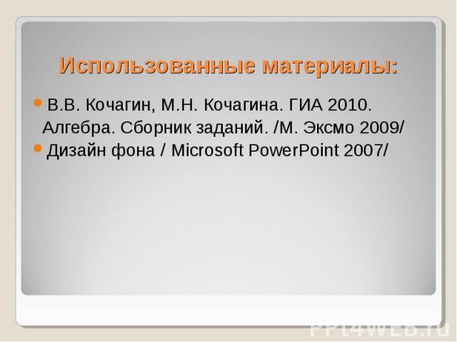 В.В. Кочагин, М.Н. Кочагина. ГИА 2010. В.В. Кочагин, М.Н. Кочагина. ГИА 2010. Алгебра. Сборник заданий. /М. Эксмо 2009/ Дизайн фона / Microsoft PowerPoint 2007/