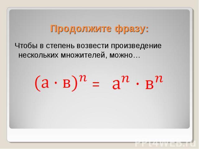 Чтобы в степень возвести произведение нескольких множителей, можно… Чтобы в степень возвести произведение нескольких множителей, можно…