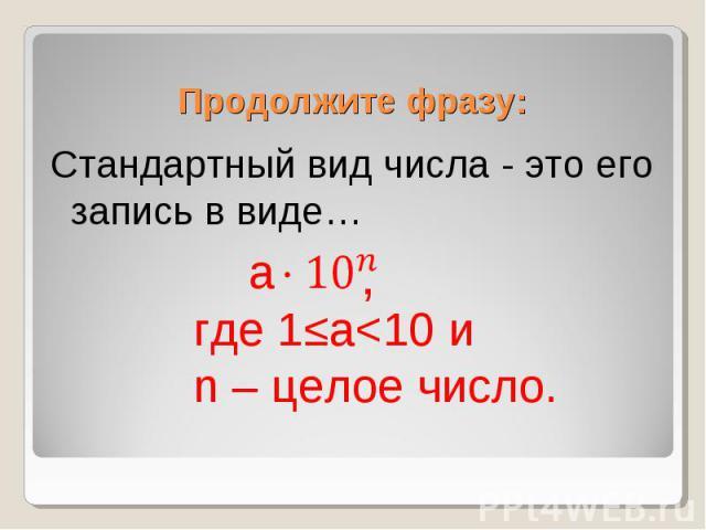 Стандартный вид числа - это его запись в виде… Стандартный вид числа - это его запись в виде…