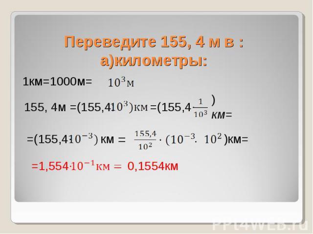 1км=1000м= 1км=1000м=