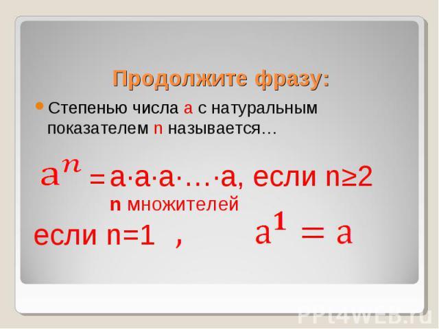 Степенью числа a с натуральным показателем n называется… Степенью числа a с натуральным показателем n называется…