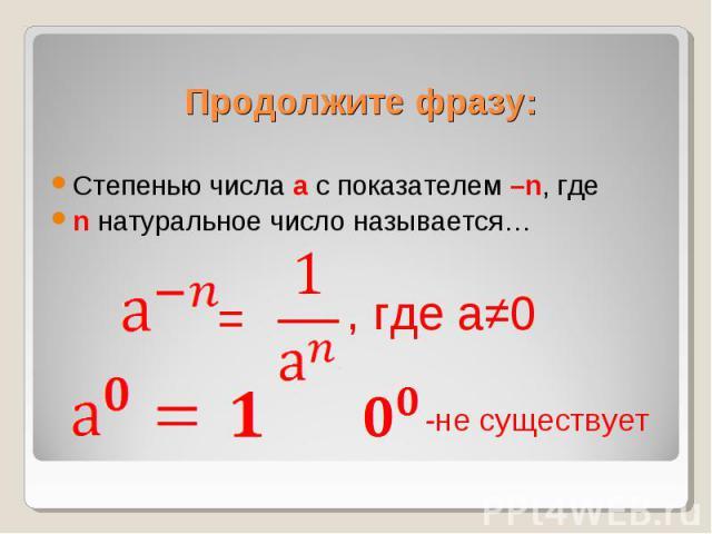 Степенью числа а с показателем –n, где Степенью числа а с показателем –n, где n натуральное число называется…