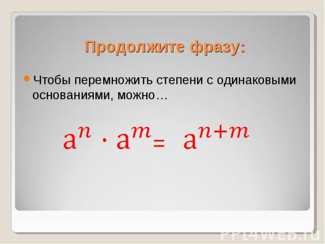 Чтобы перемножить степени с одинаковыми основаниями, можно… Чтобы перемножить степени с одинаковыми основаниями, можно…